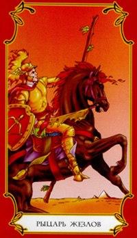 рыцарь пентаклей и королева жезлов родов многих
